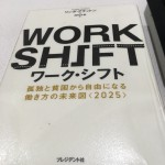 Read For Action の読書会に初参加して感じた5つのこと